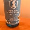 老亀 夏酒~2019.6.18