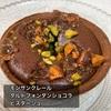 西武池袋本店のバレンタイン催事『Chocolate PARADISE』に行き、モンサンクレールの『タルトフォンダンショコラ ピスターシュ』を食べました😆✨