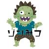 NHKよるドラ「ゾンビが来たから人生見つめ直した件」に結構な数の芸人が出演している件