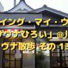 ゴーイング・マイ・ウェイ「サウナひろい」@ 川口【 サウナ散歩 その 137 】