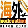 【おすすめPodcast紹介】 海外ブラックロード