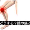 初めての膝の痛み・腫れ〜どうする?最初の対処〜