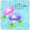 7月の花〜大人は朝顔を楽しめる?〜