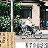 台湾の人が日本を「暮らすように旅する」、日本の人が台湾を「暮らすように旅をする」