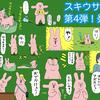 第4弾スタンプ同時発売!スキウサギ!ネコノヒー!