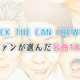 【おすすめ】KICK THE CAN CREWのファンが選んだ名曲10選!