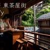 金沢 ひがし茶屋街『Fluffy(フラッフィー)』のパンケーキはフワッフワ【A7R3・RX100m7】