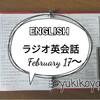 【勉強】2/17~ラジオ英会話■NHKラジオ