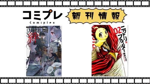 【新刊情報】10月5日はヒーローズコミックス発売日!!