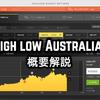 ハイローオーストラリア基礎概要 | バイナリーオプション取引