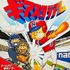 ナムコ発売の激レアゲームギア  プレミアソフトランキング
