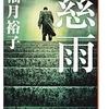 柚月 裕子(著)『慈雨』 (集英社文庫) 読了