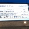 【速報】#dgs C3AFATOKYO2019での公録行ってきました!