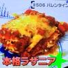 男子ごはん 濃厚!本格ラザニアのレシピ2018/3/4放送