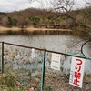 新池(長野県上田)
