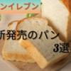 【セブンイレブン】新発売 パン 3選