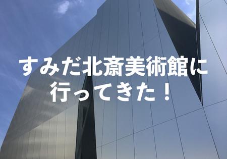 すみだ北斎美術館に行ってきました!