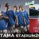 サッカーの街・浦和美園の象徴「埼玉スタジアム2002」とは? @浦和美園