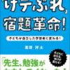【授業準備】1年生「漢字に親しもう」【年間の漢字学習を俯瞰する】
