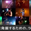 HOTLINE2011 8/20(土) LIVE日程追加!!