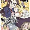 感想 へーべー 『魔女とほうきと黒縁メガネ』3巻