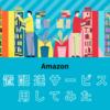 【超便利】Amazonの設置配送サービスで大型家電(洗濯機)を購入してみた結果…