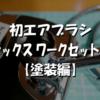 【初めてのエアブラシ】「エアテックス ワークセットメテオ」で塗装!!