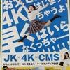 JK×4K=CMS(地元香川で4K見るならケーブルメディア四国)の広告をいじる。