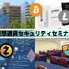 『Xtheta』仮想通貨セキュリティセミナー開催