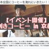 【イベント開催】京都で利きコーヒーしてみませんか?【ホワイトデー特典あり】