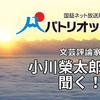 【トンデモ】小川壺太郎『エバ国家の運命』