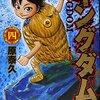 【必殺の一撃を放て!】読書感想:『キングダム 4』 (ヤングジャンプコミックス)