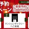 【WEB限定】マンションギャラリーご来場予約キャンぺーン