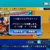 配信500日記念ガチャ【サクスぺ】