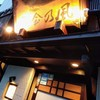 """""""ステージ1""""になったので今年初めての外食に行ってきた【富山:会乃風(あいのかぜ)⠀】"""