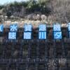 木祖村には「味噌川ダム」という名のダムがある。ちなみにダムカードもある。