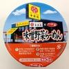 【今週のカップ麺17】 サッポロ一番 幸楽苑 味噌野菜らーめん(サンヨー食品)