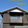 小淵沢家のひみつ(c95新刊予定)