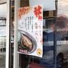 金沢市高柳町「カレーのチャンピオン高柳店」で新しい無料トッピングを試す