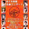 10月17日(土)佐々木邦雄 名曲コンサート