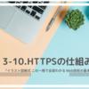 【イラスト図解式 この一冊で全部わかる Web技術の基本】 「3-10.HTTPSの仕組み」を読んで