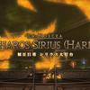 【FF14】シリウス大灯台(Hard)を分析してみた