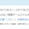 Unity1week お題「space」に参加したときのこと