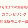 【満員御礼!】9月無料体験モニター