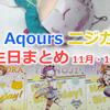 μ's・Aqours・ニジガクメンバーのバースデー記念ブロマイドを回収せよ! ~Nov. & Dec. 2020~