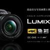 【GH5 レビュー】YouTube用超人気カメラPanasonic Lumix GH5を買ってみたらマジですごいカメラだった!