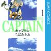 野球マンガ『キャプテン』は、努力の教科書だ!