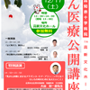 高知赤十字病院主催「第10回 高知赤十字病院 がん医療公開講座」
