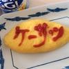 3961 半バナナの悲哀