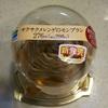 くり型メレンゲ? 『ファミリーマート サクサクメレンゲのモンブラン』 を食べてみました。